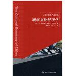 城市文化经济学(文化创意产业译丛)