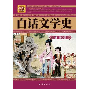 白话文学史(插图珍藏版)――胡适代表作,一本书全面了解中国文学,名家权威名篇