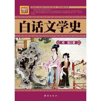 白话文学史(插图珍藏版)——胡适代表作,一本书全面了解中国文学,名家权威名篇