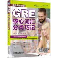 GRE核心词汇分类巧记 涵盖GRE考试的全部重要词汇,帮助考生攻克GRE词汇难关