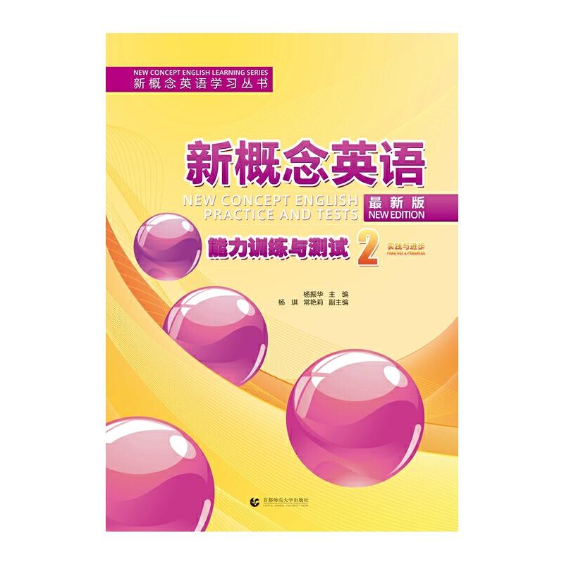 新概念英语学习丛书-新概念英语能力训练与测试2(实践与进步)新概念英语学习丛书