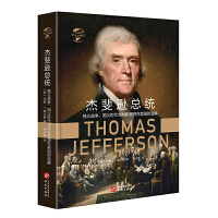 华文全球史008・杰斐逊总统:独立战争、国父时代与共和思想在美国的滥觞