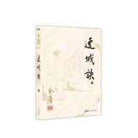 金庸作品集(彩图平装旧版)金庸全集(20)-连诚诀(全一册)