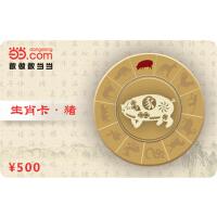 当当生肖卡-猪500元【收藏卡】