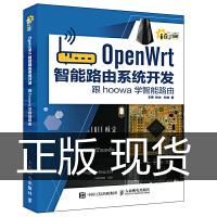 OpenWrt智能路由系统 王伟 孙冰 刘龙 跟hoowa学智能路由 智能家居物联网路由器开发原理 OpenWrt操作系