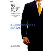 男士风雅―男士着装实用指南【正版图书】