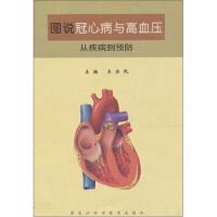 图说冠心病与高血压王乐民 编 黑龙江科学技术出版社 【正版图书】