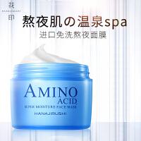 花印水漾睡眠面膜免洗补水保湿夜间修护日本护肤品