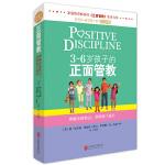 3~6岁孩子的正面管教 教育孩子的书籍 如何说孩子才会听 0-3-6-12岁儿童行为心理学父母阅读育儿百科书籍 好妈妈