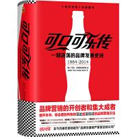 【官方正版包邮】可口可乐传:一部浩荡的品牌发展史 诗翻开本书你会看到所有你见过或没见过的品牌营销方法 企业管理书籍畅销