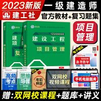 2021新版 一级建造师教材2021一建教材+配套题库复习题集章节练习题 建设工程项目管理 全套2本 2021版一建考试