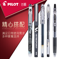 日本PILOT百乐学生考试专用笔套装中性笔P500/G1/V5/JUICE水性笔黑笔果汁水笔0.5笔芯直液式黑色签字笔