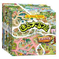 迷宫大冒险全8册绘本 0-3-6岁益智启蒙游戏绘本迷失在大自然- 生活真多彩- 开心乐园 -快乐王国 -趣味探案- 大