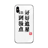 恶搞文字iphone7plus手机壳6s简约潮牌8p硅胶x玻璃壳情侣男女