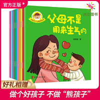 好孩子行为规范绘本全10册行为教养绘本 行为习惯绘本 儿童情绪管理绘本 亲子教育绘本 宝宝早教认知学前班儿童阅读好习惯
