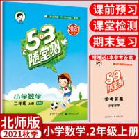2021秋 小儿郎 53随堂测二年级上册数学北师大版BSD 2年级上册53课时随堂测