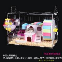 加卡仓鼠笼子亚克力笼金丝熊单层大透明别墅鼠窝用品玩具