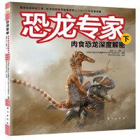恐龙专家下:肉食恐龙深度解密