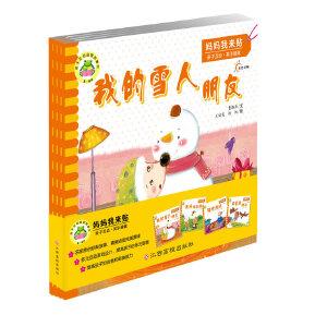 亲子互动益智故事书――妈妈我来贴(共4册,附赠100枚贴纸。名家原创经典绘本,互动贴纸游戏设计,提高孩子的审美力和创造力。)