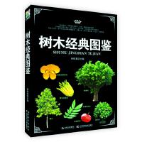 树木经典图鉴