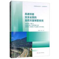 高速铁路安全运营的自然灾害预警系统