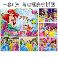 迪士尼白雪公主幼儿童40片拼图纸质3-4-5-6-7岁女孩手工玩具礼物