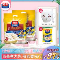 西麦中老年营养燕麦片700g*2袋原味高钙未添加蔗糖冲饮独立小包装早餐