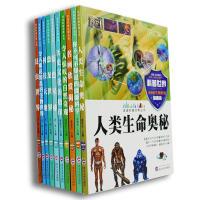 (50册)(彩图)走进科普世界丛书  探索科学百科丛书  青少年科普书籍6-7-9-10-12岁