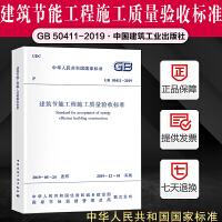 正版国标 2019年新版 GB 50411-2019 建筑节能工程施工质量验收标准 代替GB 50411-2007 建