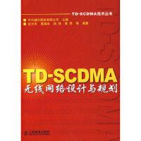 【二手书9成新】TD-SCDMA无线网络设计与规划中兴通讯股份有限公司 ,段玉宏9787115160034人民邮电出版