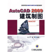 Auto CAD2009建筑制图 刘平,宋琦 机械工业出版社 9787111281849
