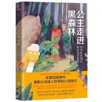公主走进黑森林:用荣格的观点探索童话世界