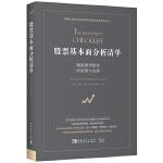 股票基本面分析清单:精准研判股价的底部与头部