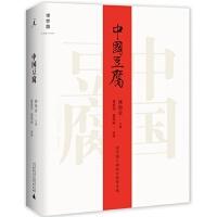 中国豆腐林海音,夏祖美,夏祖丽 广西师范大学出版社 【正版图书】