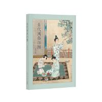 《古代风俗百图》岁时风俗,源远流长,连环画大师王弘力彩绘杰作 读库出品