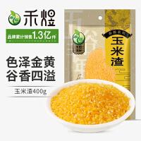 禾煜 玉米渣 400g*3袋 玉米研磨 农家特产 熬玉米粥 玉米饭