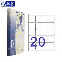 卓联ZL2820A镭射激光影印喷墨 A4电脑打印标签 50.5*49mm不干胶标贴打印纸 20格打印标签 100页