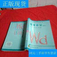 【二手旧书9成新】新编计量技术初级教材:温度计量(第二版) /李吉林 著 中国计?