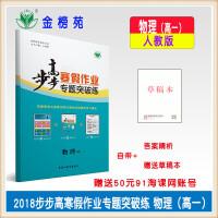 【金榜苑】官方正版 2018步步高寒假作业高一物理人教版