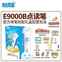 幼儿益智玩具早教机0-3-6岁点读机易读宝点读笔E9000B升级版套装