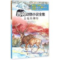 西顿动物小说全集公鹿的脚印动物故事书儿童文学课外书童书接力出版社正版图书g