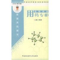 皮肤疾病用药专柜 皮先明 中国协和医科大学出版社 9787810721738