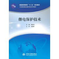 L正版继电保护技术 周宏伟 主编 9787517025290 水利水电出版社