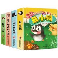 3D立体经典故事动起来4册 白雪公主/丑小鸭/卖货菜的小女孩/小蝌蚪找妈妈 0-3-6岁幼儿童益智玩具书 幼儿园宝宝睡