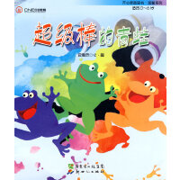 开心果温馨系列__超极棒的青蛙