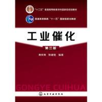 工业催化(第三版) 黄仲涛、耿建铭著 9787122201003
