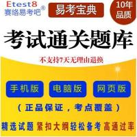 2020年江西事业单位招聘考试(会计和老人护理专业知识)易考宝典题库章节练习模拟试卷非教材