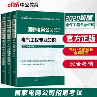 中公教育2020国家电网公司招聘考试:电气工程专业知识(教材+全真题库+考前密押卷)3本套