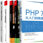 【共5本】PHP 7从入门到精通(视频教学版)+高性能PHP 7+PHP7内核剖析+PHP 7 编程实战+PHP 7底