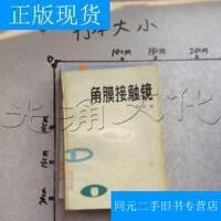 【二手旧书九成新】角膜接触镜---[ID:482240][%#251A4%#]---[中图分类法][!R778.3眼